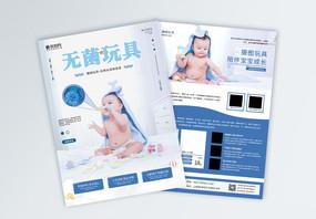 婴幼儿玩具宣传单图片