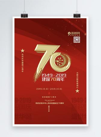 红色大气建国七十周年宣传10bet国际官网,,,,,,,,,,,模板
