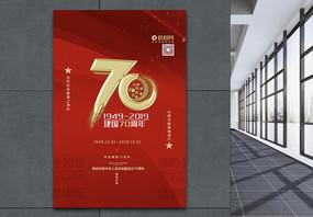 红色大气建国七十周年宣传海报模板图片