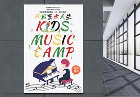 暑期音乐培训教育海报图片
