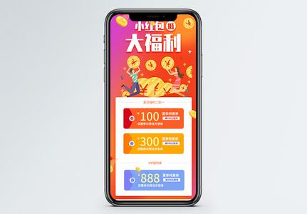 小红包大福利夏日促销营销长图图片