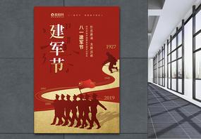 红金八一建军节海报图片
