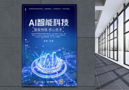 AI智能科技海报图片