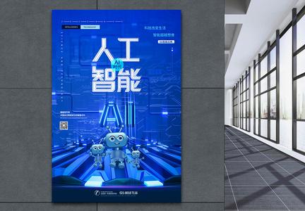 人工智能科技海报图片