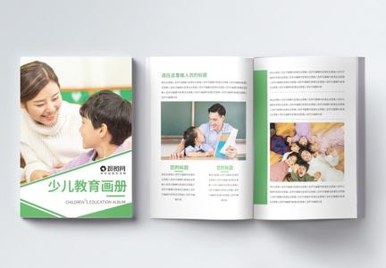 简约大气少儿教育画册宣传画册整套图片