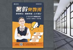 暑假奥数班系列宣传海报模板图片