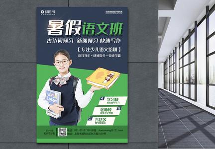 暑假语文班招生系列海报模板图片