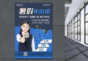 小清新暑假英语班招生系列海报图片