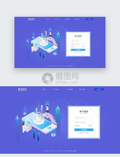 UI设计互联网科技web端站房登录页蓝色设计加油站图片