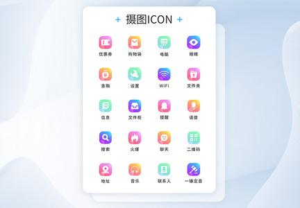 手机ui渐变色工具通用图标图片