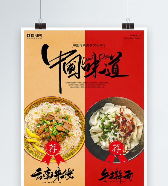 大气双拼中国美食促销宣传海报图片