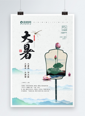 中国风古典二十四节气大暑10bet国际官网,,,,,,,,,,,