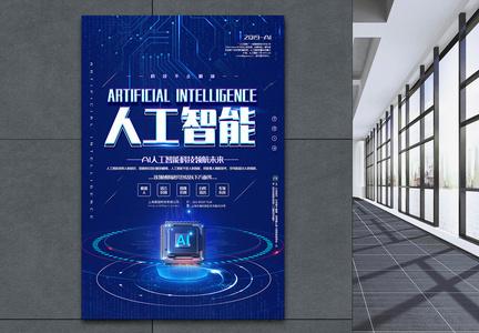 蓝色简洁AI人工智能科技宣传海报图片