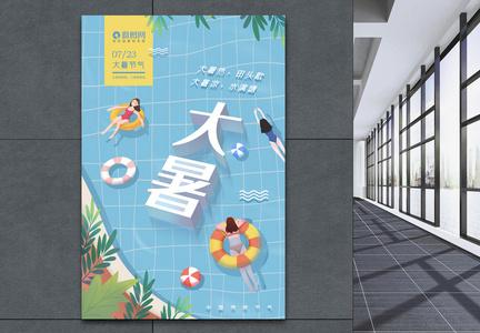 小清新二十四节气大暑海报图片