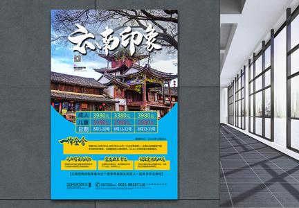 云南之旅特价团海报图片