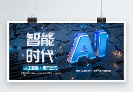 AI智能时代展板图片