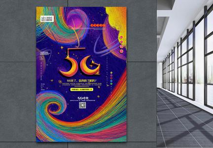 唯美插画线圈风5G时代科技宣传海报图片