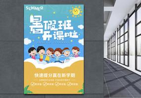 暑假培训班招生海报图片