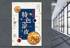 创意中国风特色凉皮夏季美食系列促销海报图片