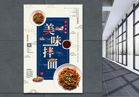 创意中国风美味拌面夏季美食系列促销海报图片