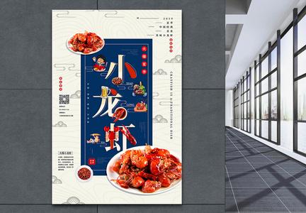 创意中国风小龙虾夏季美食系列促销海报图片