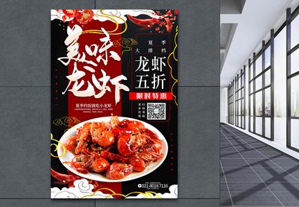 大气国潮风美味龙虾夏季美食促销系列海报图片
