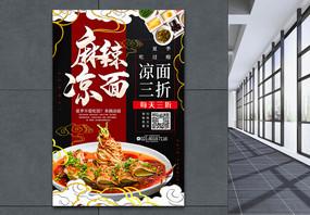 大气国潮风麻辣凉面夏季美食促销系列海报图片