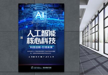 人工智能核心科技海报图片