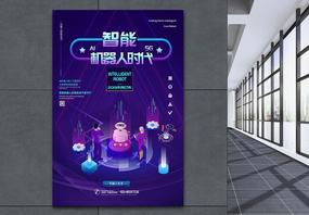 智能机器人海报图片