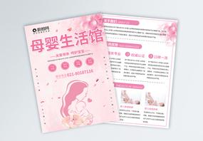 简约大气母婴生活馆宣传单页图片