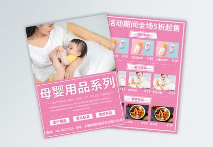 简约大气母婴用品促销宣传单页图片