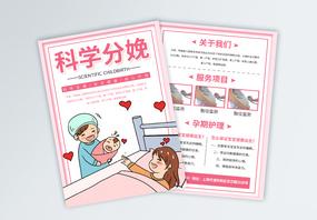 简约大气科学分娩孕期护理宣传单页图片