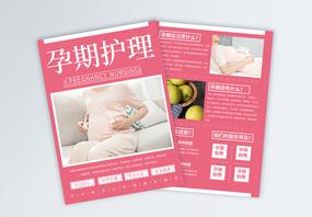 简约大气孕期护理宣传单页图片