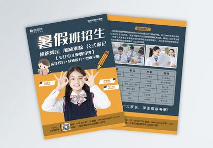 小清新暑假班招生宣传单模板图片