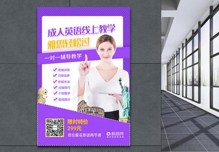 成人教育英语提分培训海报图片