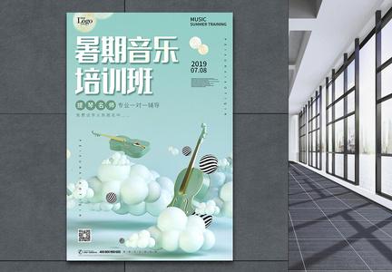 暑期音乐小提琴培训招生海报图片