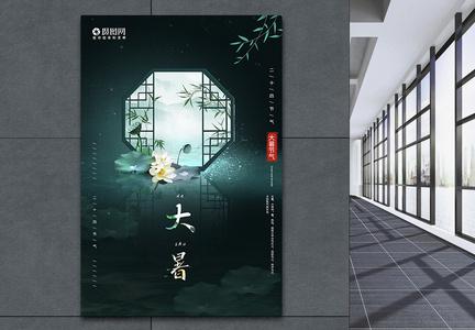 绿色中国风二十四节气之大暑海报图片