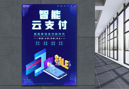 智能云支付科技金融海报设计图片
