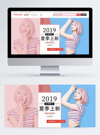 夏季女装上新天猫促销banner