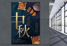 大气简约中秋节海报图片