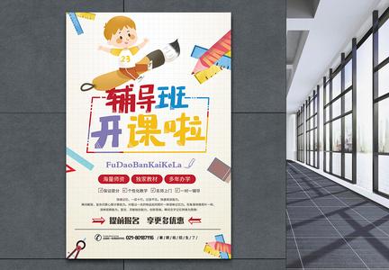 暑期教育培训招生海报图片
