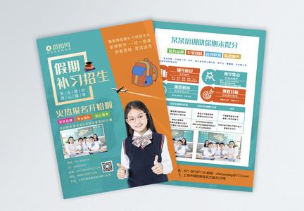 小清新假期招生宣传单模板图片
