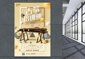 暑期音乐古筝培训招生海报图片