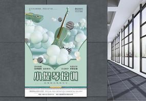 小提琴培训暑期班艺考招生创意海报图片