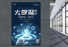 蓝色大数据时代科技金融海报图片