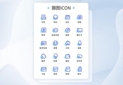 UI设计蓝色简约线性工具图标图片