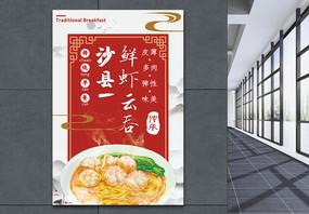 传统早餐鲜虾云吞海报设计图片