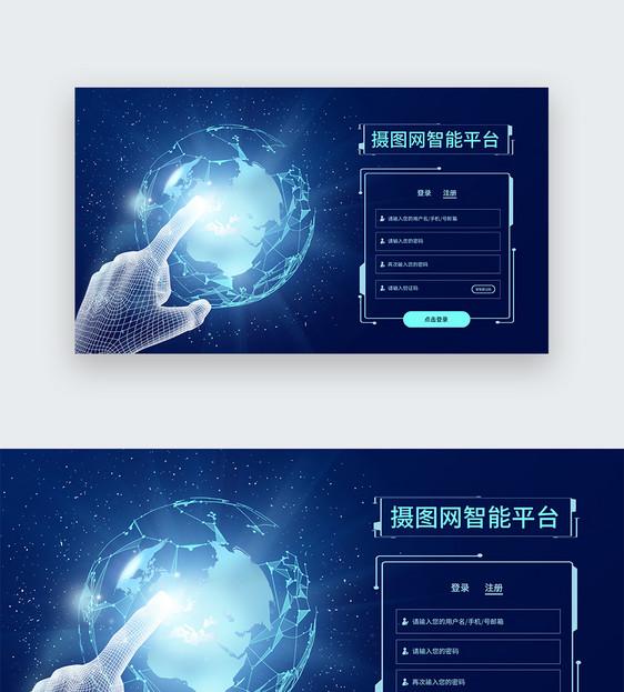 UI登录蓝色科技web设计页旋转与游戏它2绘制图片