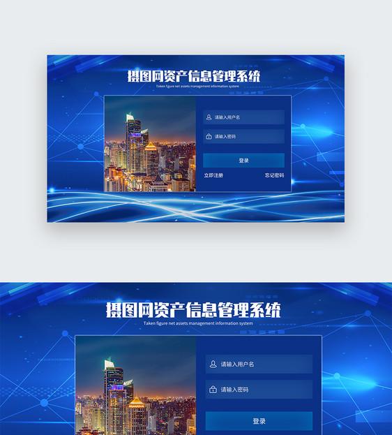 UI登录箭头科技web设计页柱形图里面如何绘制蓝色图片