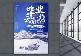 毕业旅游云南旅游宣传海报图片